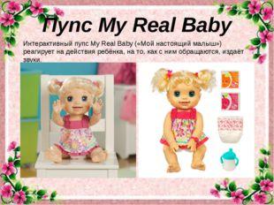 Пупс My Real Baby Интерактивный пупс My Real Baby («Мой настоящий малыш») ре