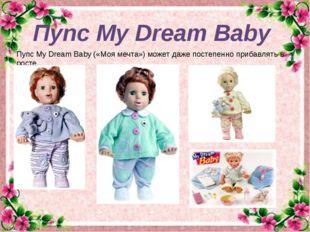 Пупс My Dream Baby Пупс My Dream Baby («Моя мечта») может даже постепенно пр