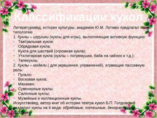 Классификации кукол Литературовед, историк культуры, академик Ю.М. Лотман пр