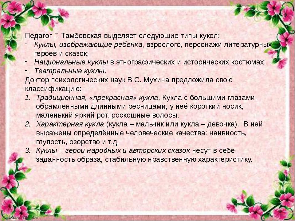Педагог Г. Тамбовская выделяет следующие типы кукол: Куклы, изображающие реб...