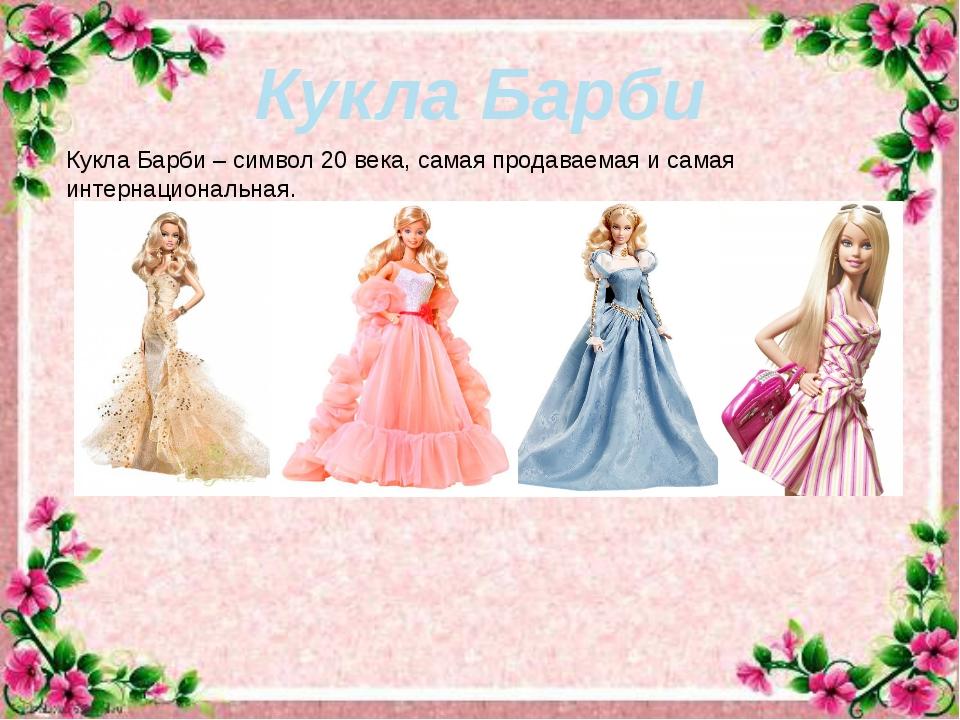 Кукла Барби Кукла Барби – символ 20 века, самая продаваемая и самая интернац...
