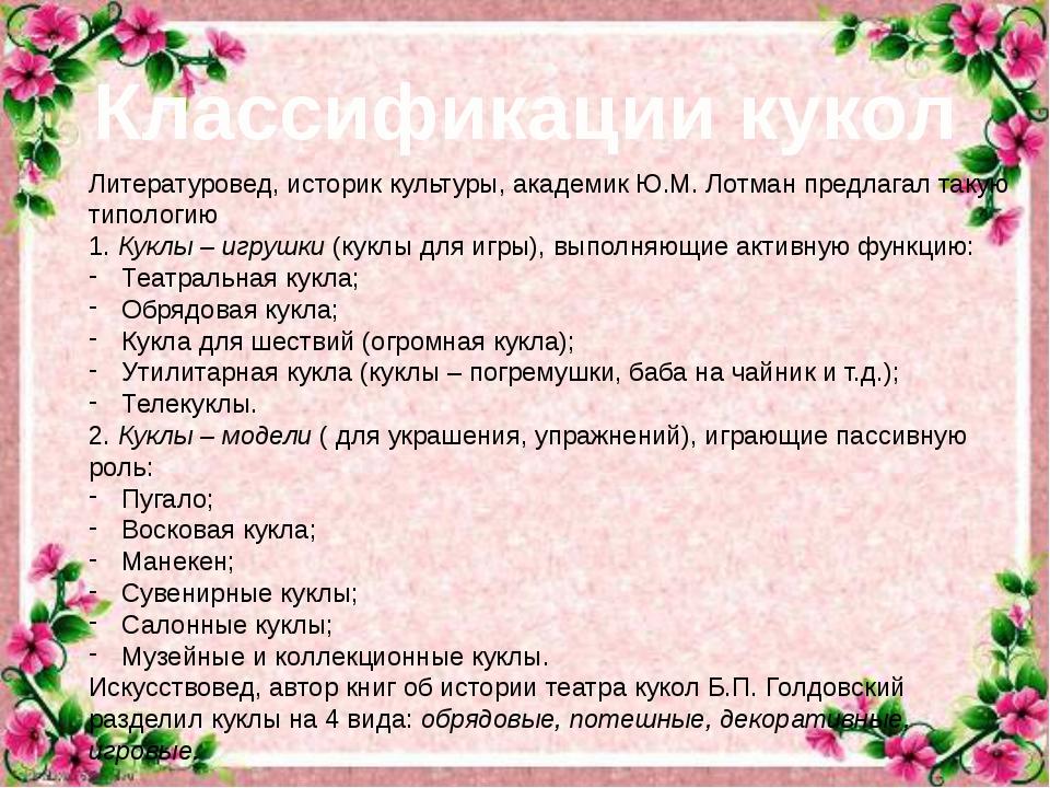 Классификации кукол Литературовед, историк культуры, академик Ю.М. Лотман пр...