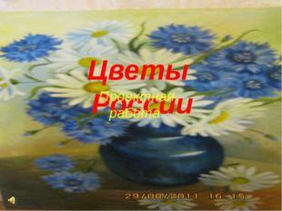 Цветы России Проектная работа
