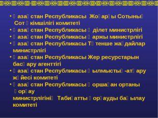 Қазақстан Республикасы Жоғарғы Сотының Сот әкімшілігі комитеті Қазақстан Рес