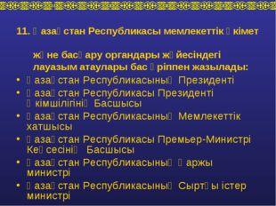 11. Қазақстан Республикасы мемлекеттік өкімет және басқару органдары жүйесінд