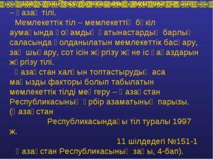 Қазақстан Республикасының мемлекеттік тілі – қазақ тілі. Мемлекеттік тіл – ме