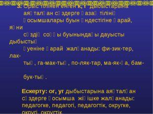 3. Орыс тілінен енген к, г дыбыстарына аяқталған сөздерге қазақ тілінің қосым