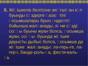 5. Жіңішкелік белгісіне аяқталған көп буынды сөздерге қазақ тілі қосымшалары