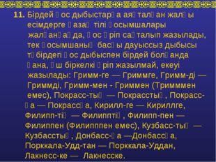 11. Бірдей қос дыбыстарға аяқталған жалқы есімдерге қазақ тілі қосымшалары жа