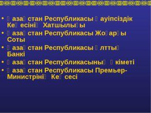 Қазақстан Республикасы Қауіпсіздік Кеңесінің Хатшылығы Қазақстан Республикасы