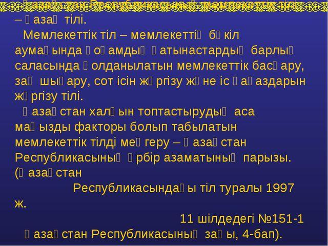 Қазақстан Республикасының мемлекеттік тілі – қазақ тілі. Мемлекеттік тіл – ме...
