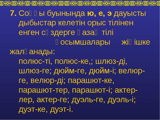 7. Соңғы буынында ю, е, э дауысты дыбыстар келетін орыс тілінен енген сөздерг...