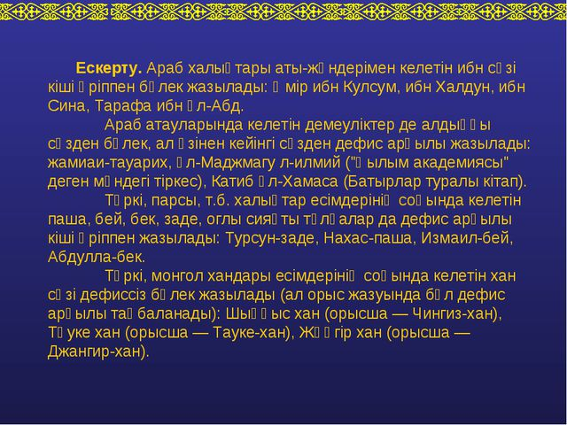 Ескерту. Араб халықтары аты-жөндерімен келетін ибн сөзі кіші әріппен бөлек жа...