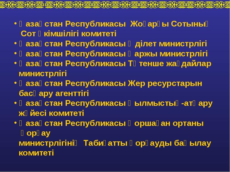 Қазақстан Республикасы Жоғарғы Сотының Сот әкімшілігі комитеті Қазақстан Рес...