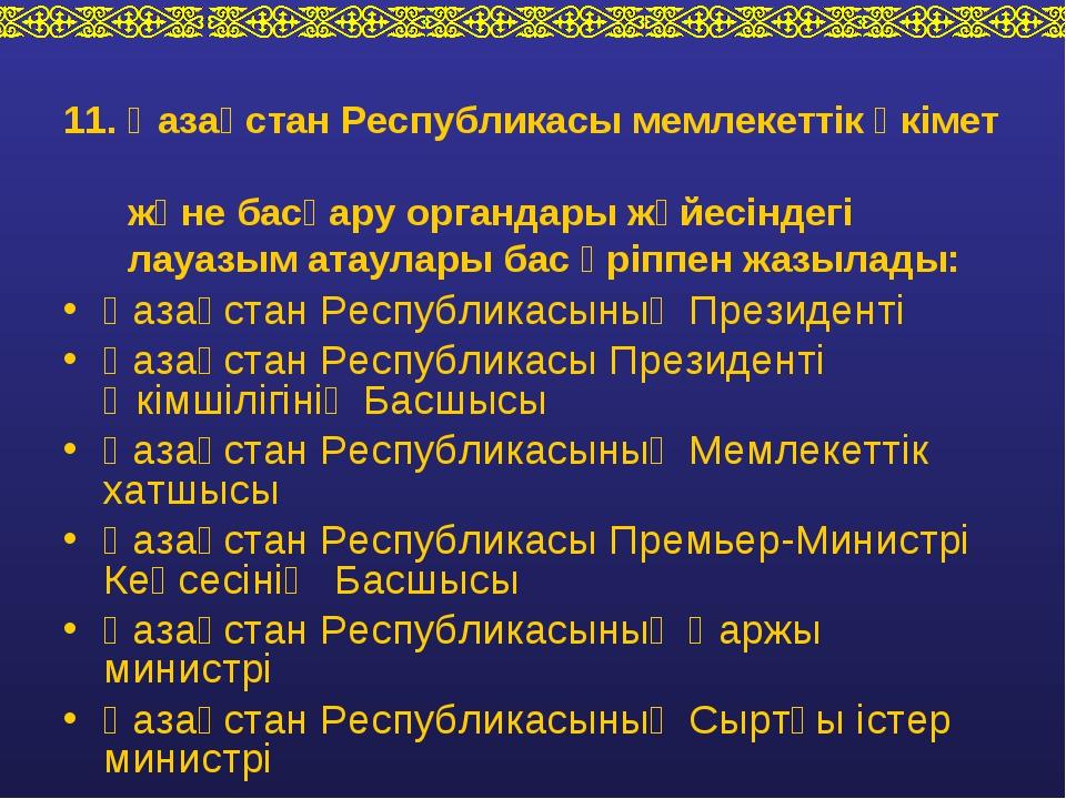 11. Қазақстан Республикасы мемлекеттік өкімет және басқару органдары жүйесінд...