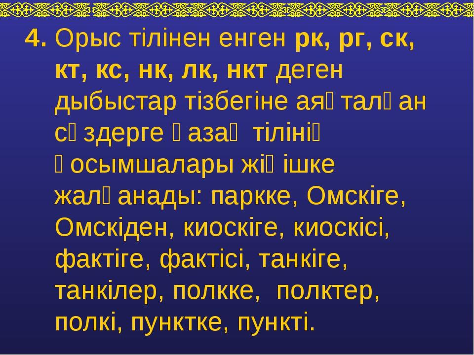 4. Орыс тілінен енген рк, рг, ск, кт, кс, нк, лк, нкт деген дыбыстар тізбегін...