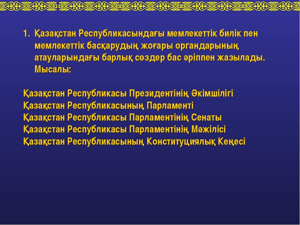 Қазақстан Республикасындағы мемлекеттік билік пен мемлекеттік басқарудың жоға...