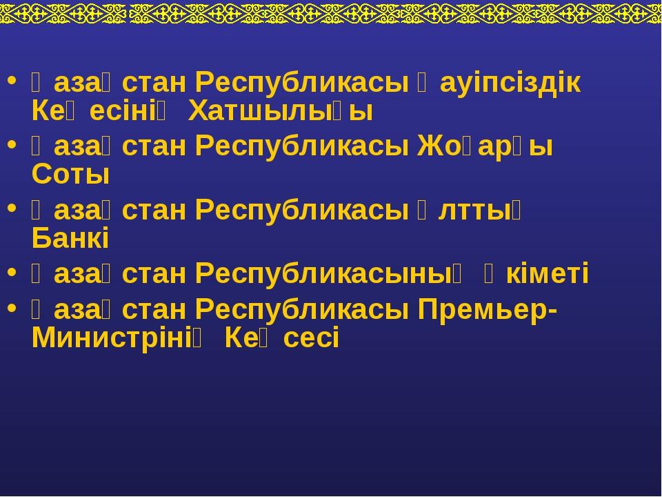 Қазақстан Республикасы Қауіпсіздік Кеңесінің Хатшылығы Қазақстан Республикасы...