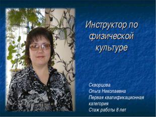 Инструктор по физической культуре Скворцова Ольга Николаевна Первая квалифика