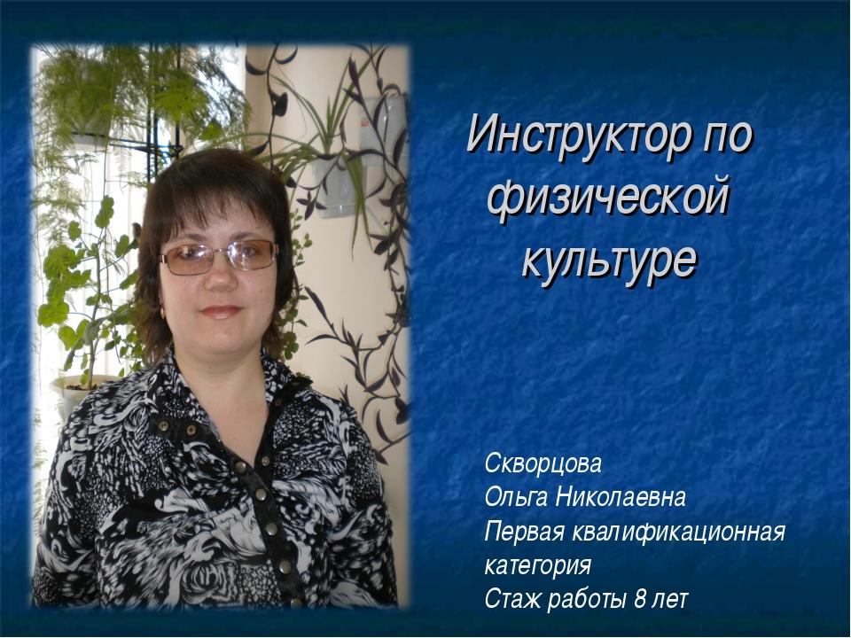 Инструктор по физической культуре Скворцова Ольга Николаевна Первая квалифика...
