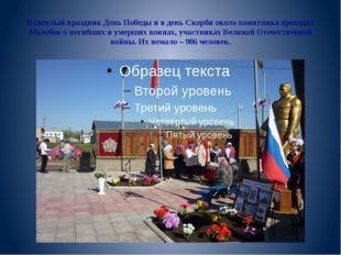 В светлый праздник День Победы и в день Скорби около памятника проходит Молеб