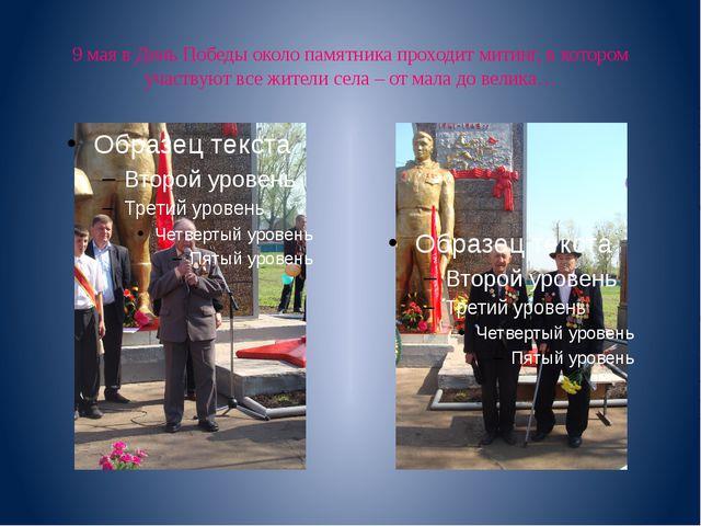 9 мая в День Победы около памятника проходит митинг, в котором участвуют все...