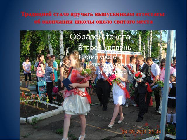 Традицией стало вручать выпускникам аттестаты об окончании школы около святог...