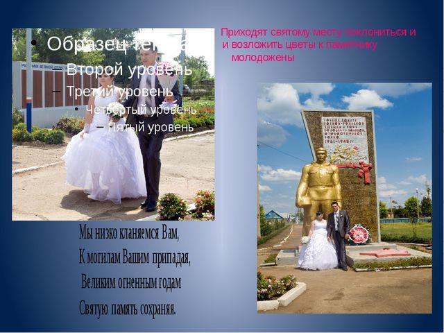 Пиприприпри Приходят святому месту поклониться и и возложить цветы к памятник...