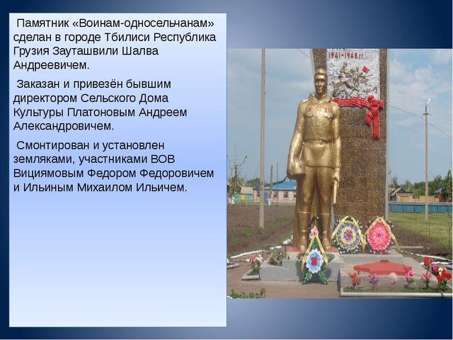 Памятник «Воинам-односельчанам» сделан в городе Тбилиси Республика Грузия За...