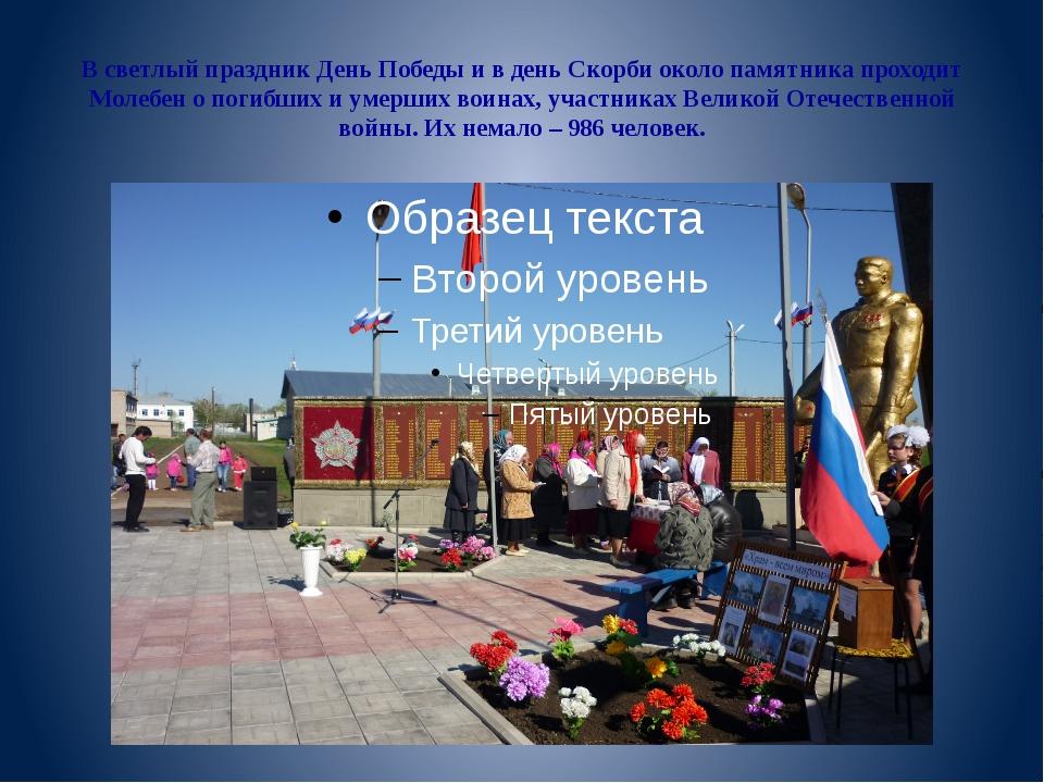 В светлый праздник День Победы и в день Скорби около памятника проходит Молеб...