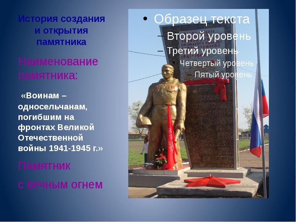 История создания и открытия памятника Наименование памятника: «Воинам –односе...