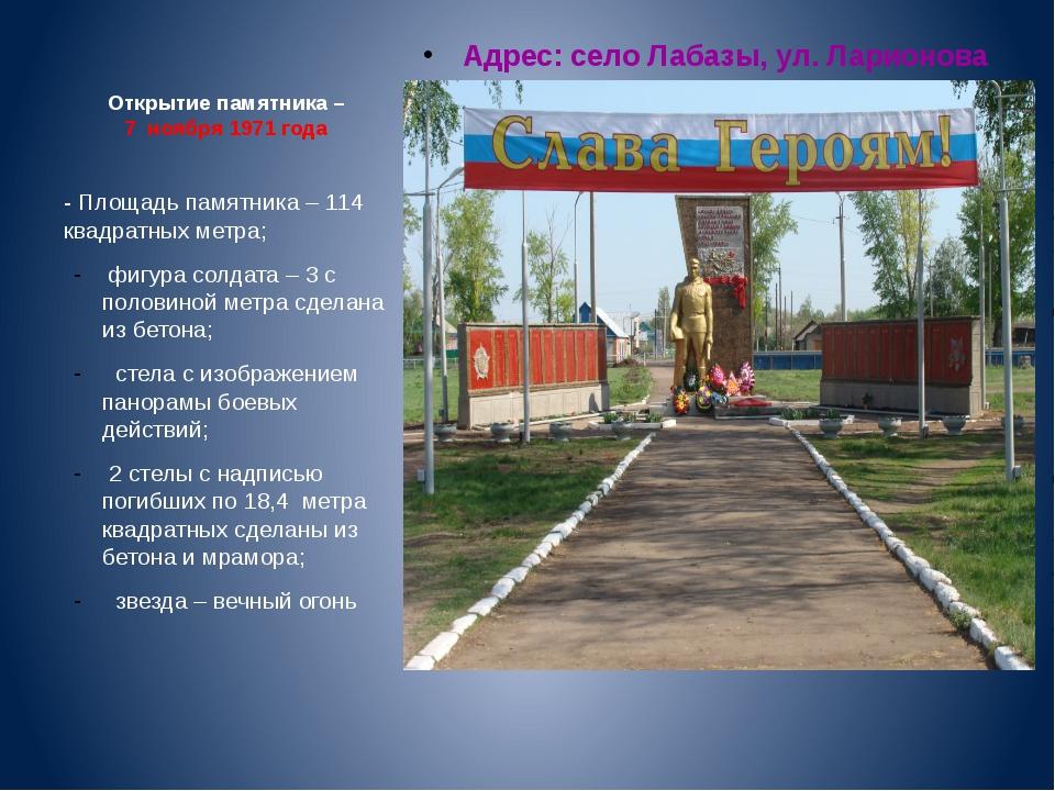 Открытие памятника – 7 ноября 1971 года Адрес: село Лабазы, ул. Ларионова - П...