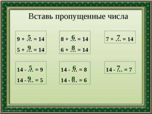 Вставь пропущенные числа 9 + … = 14 5 + … = 14 8 + … = 14 6 + … = 14 7 + … =