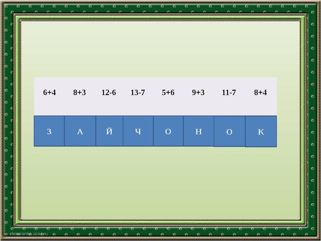 З А Й Ч О Н О К 6+4 8+3 12-6 13-7 5+6 9+3 11-7 8+4