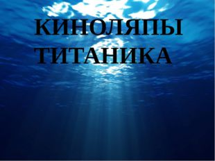 КИНОЛЯПЫ ТИТАНИКА