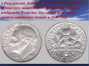 3.Роза платит Джеку за то, чтобы он нарисовал её портрет, монетой в 10 центо