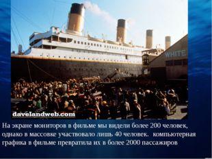 На экране мониторов в фильме мы видели более 200 человек, однако в массовке