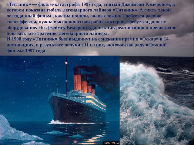 «Титаник» — фильм-катастрофа 1997 года, снятый Джеймсом Кэмероном, в котором...
