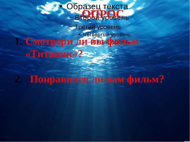 ОПРОС Смотрери ли вы фильм «Титаник»? Понравился ли вам фильм?