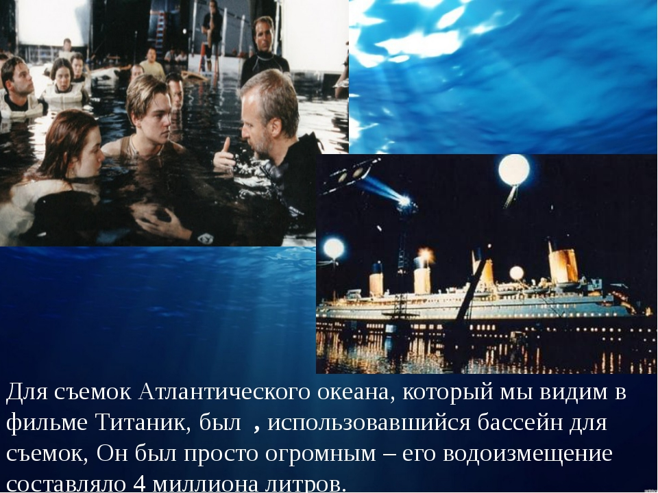 Для съемок Атлантического океана, который мы видим в фильме Титаник, был , и...