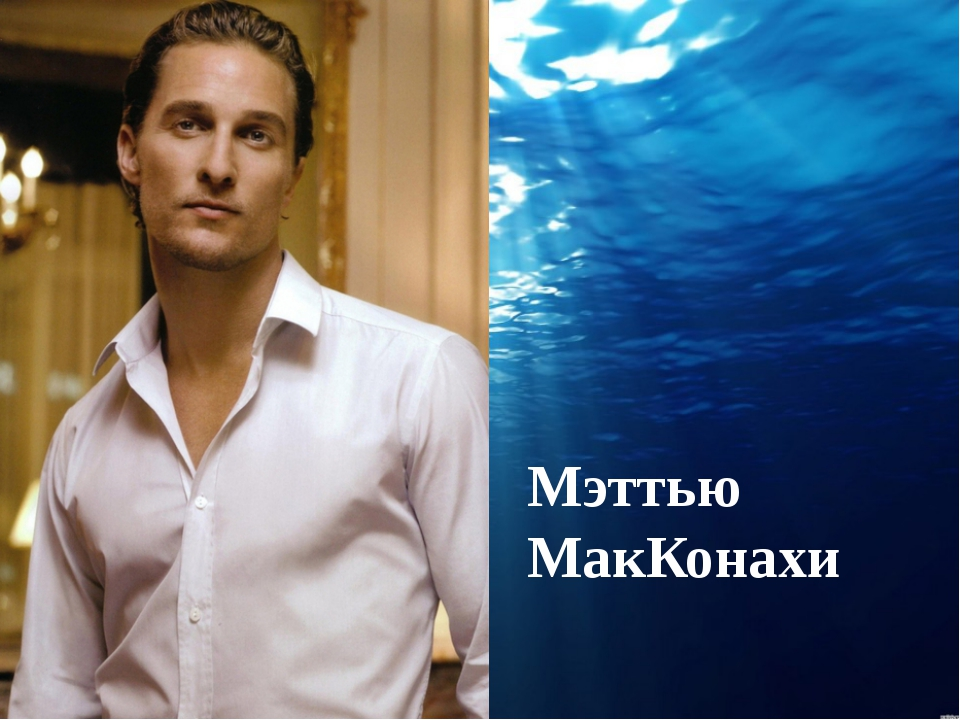 Мэттью МакКонахи