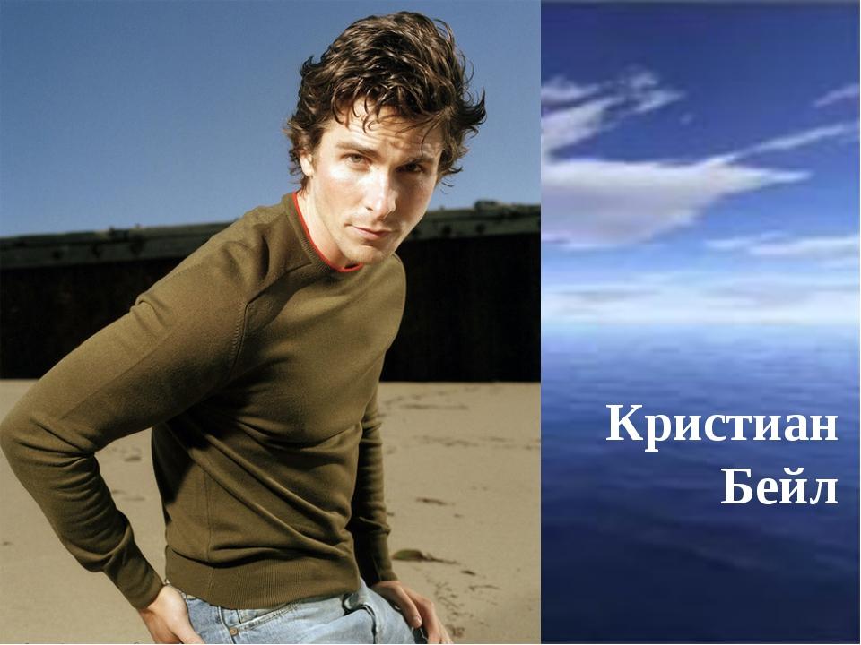 Кристиан Бейл