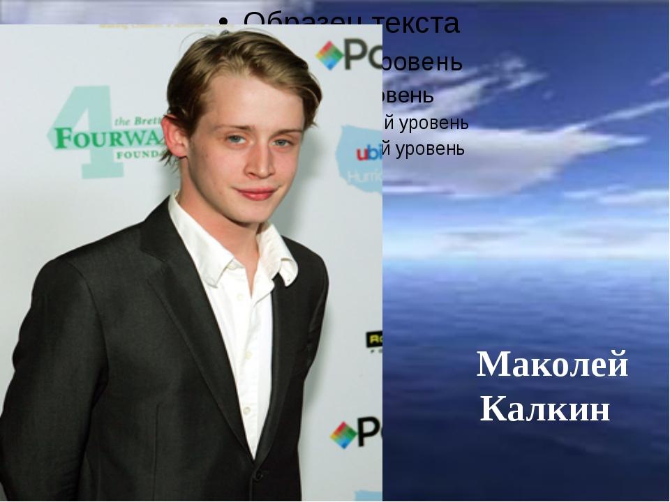 Маколей Калкин
