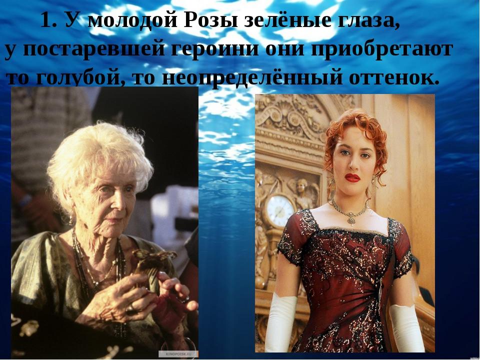 1. У молодой Розы зелёные глаза, а у постаревшей героини они приобретают то...
