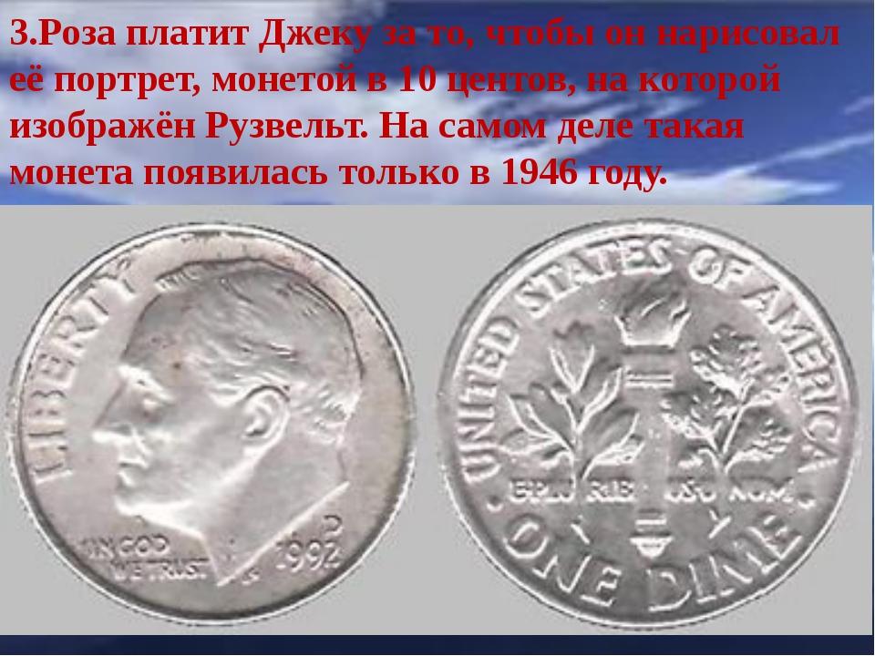 3.Роза платит Джеку за то, чтобы он нарисовал её портрет, монетой в 10 центо...