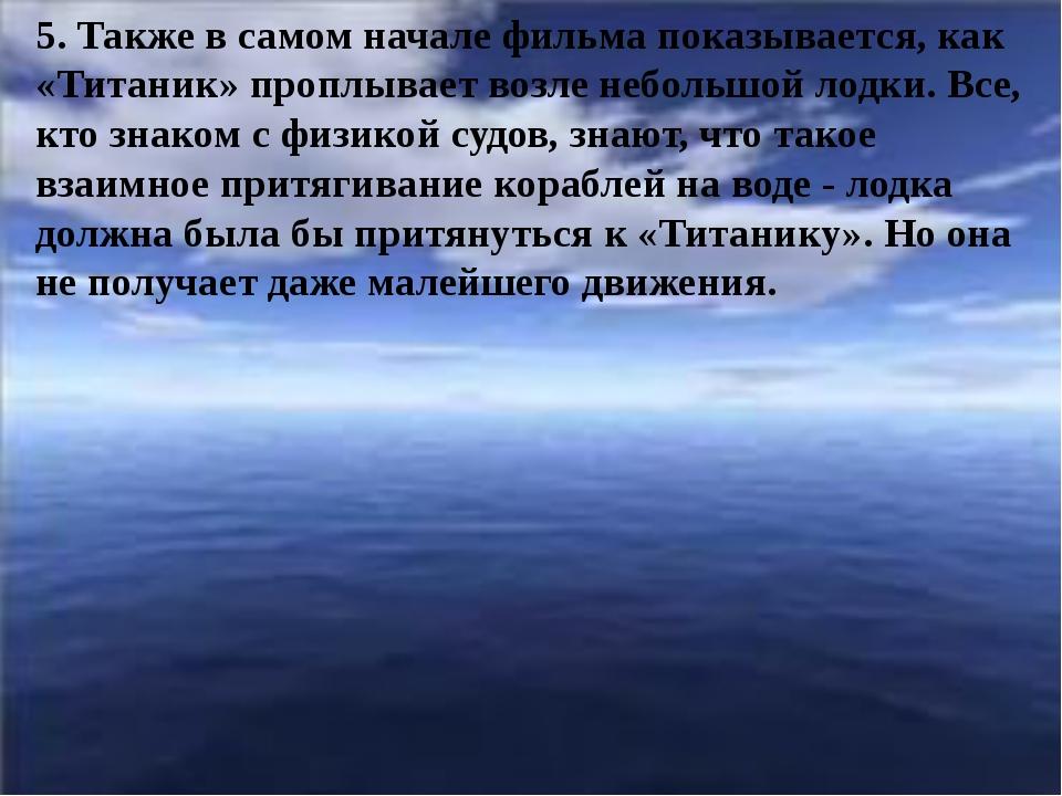 5. Также в самом начале фильма показывается, как «Титаник» проплывает возле...