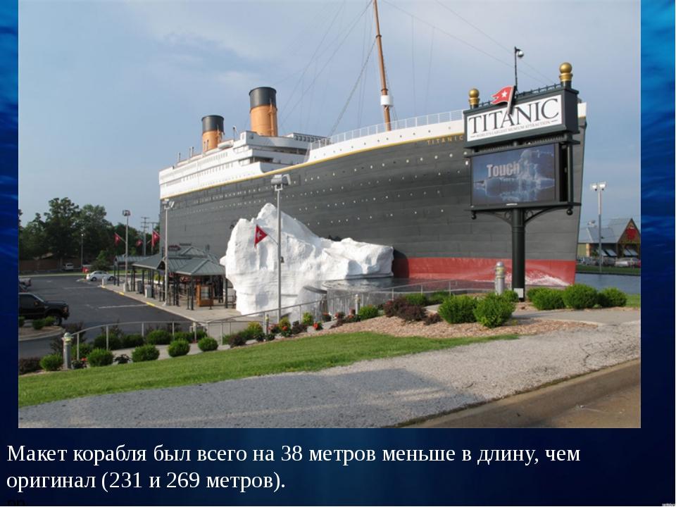 Макет корабля был всего на 38 метров меньше в длину, чем оригинал (231 и 269...
