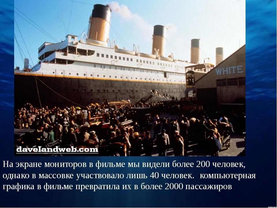 На экране мониторов в фильме мы видели более 200 человек, однако в массовке...