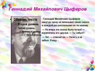Геннадий Михайлович Цыферов - Геннадий Михайлович Цыферов никогда сразу не за