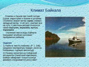 Климат Байкала Спокоен и ласков при тихой погоде. Суров, недоступен и опасен